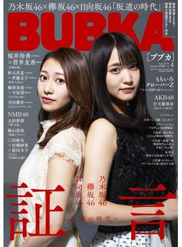 BUBKA 2019年4月号(BUBKA)