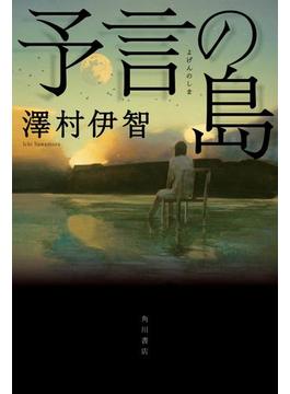 予言の島(角川書店単行本)