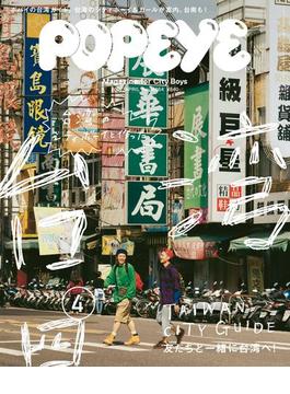POPEYE(ポパイ) 2019年 4月号 [台湾のシティボーイたちと作った台湾シティガイド](POPEYE)