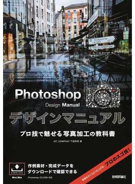 Photoshopデザインマニュアル プロ技で魅せる写真加工の教科書
