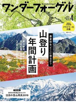 ワンダーフォーゲル 2019年4月号【デジタル(電子)版】