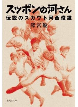 スッポンの河さん 伝説のスカウト河西俊雄(集英社文庫)