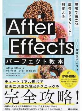 After Effectsパーフェクト教本 現場で役立つ広告&PRムービー制作大全