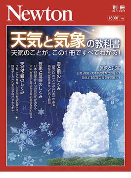 天気と気象の教科書 天気のことが,この1冊ですべてわかる!