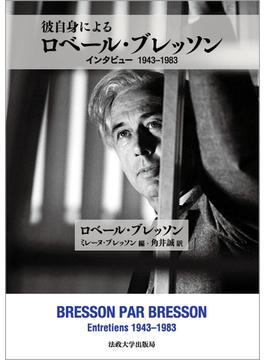 彼自身によるロベール・ブレッソン インタビュー1943−1983