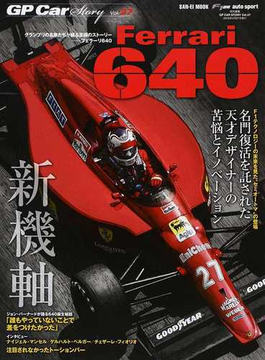 GP Car Story Vol.27 フェラーリ640(サンエイムック)
