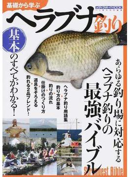 基礎から学ぶヘラブナ釣り 基本のすべてがわかる!(メディアボーイMOOK)