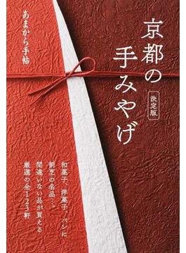 京都の手みやげ 決定版 いいもの見つかる厳選の123軒!