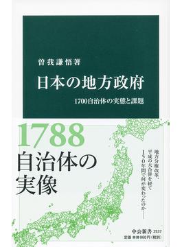 日本の地方政府 1700自治体の実態と課題(中公新書)