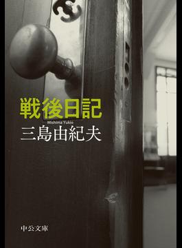 戦後日記(中公文庫)