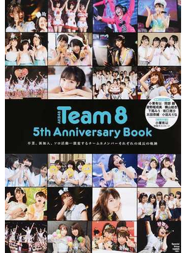 AKB48 Team8 5th Anniversary Book 卒業、新加入、ソロ活動…激変するチーム8メンバーそれぞれの成長の軌跡