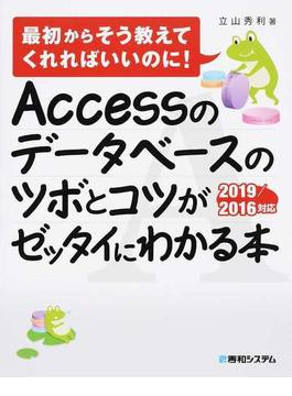 Accessのデータベースのツボとコツがゼッタイにわかる本 2019/2016対応