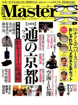 Mono Master (モノマスター) 2019年 05月号 [雑誌]