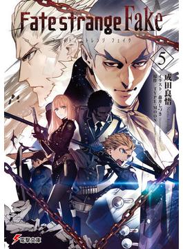 Fate/strange Fake 5(電撃文庫)
