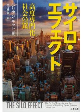 サイロ・エフェクト 高度専門化社会の罠(文春文庫)