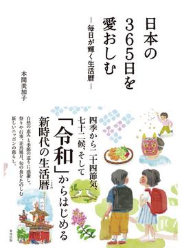 日本の365日を愛おしむ 毎日が輝く生活暦