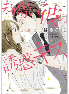 お高い彼の誘惑キス 【かきおろし漫画付】