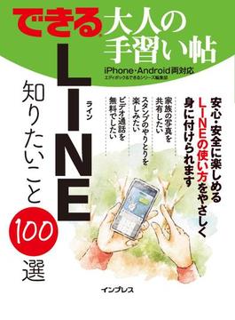 できる 大人の手習い帖 LINE 知りたいこと100選(できるシリーズ)