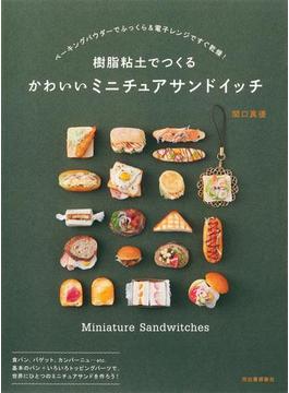 樹脂粘土でつくる かわいいミニチュアサンドイッチ
