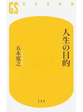 人生の目的(幻冬舎新書)