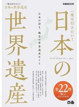 一度は行きたい!日本の世界遺産 日本が誇る、絶景の世界遺産めぐり(ぴあMOOK)