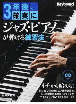 3年後、確実にジャズ・ピアノが弾ける練習法(リットーミュージック・ムック)