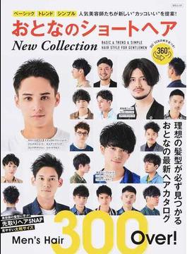 おとなのショートヘアNew Collection 理想の髪型が必ず見つかるおとなの最新ヘアカタログ(MS MOOK)