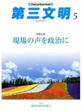 第三文明 2019年 05月号 [雑誌]
