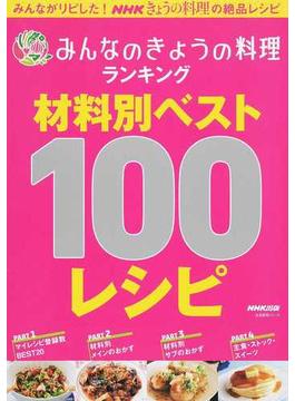 みんなのきょうの料理ランキング材料別ベスト100レシピ