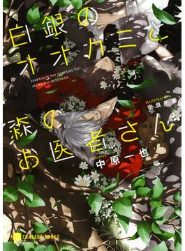白銀のオオカミと森のお医者さん(シャレード文庫)