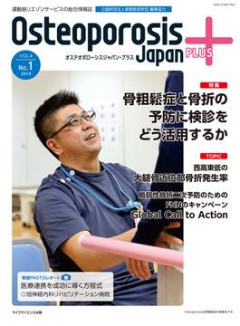 Osteoporosis Japan PLUS 第4巻第1号 特集骨粗鬆症と骨折の予防に検診をどう活用するか