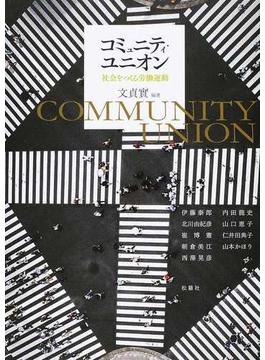 コミュニティ・ユニオン 社会をつくる労働運動