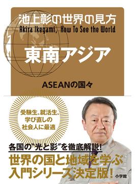 池上彰の世界の見方 東南アジア ASEANの国々