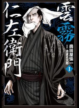 雲霧仁左衛門 1巻 (乱コミックス)
