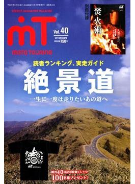 MOTOツーリング 2019年 05月号 [雑誌]