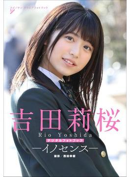 吉田莉桜 イノセンス(スピ/サン グラビアフォトブック)