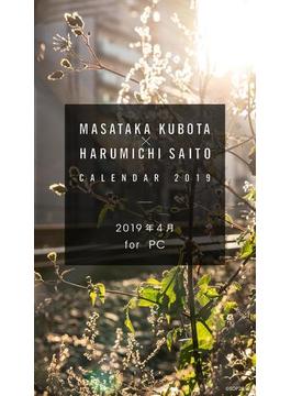 窪田正孝×写真家・齋藤陽道 カレンダー2019.4 for PC