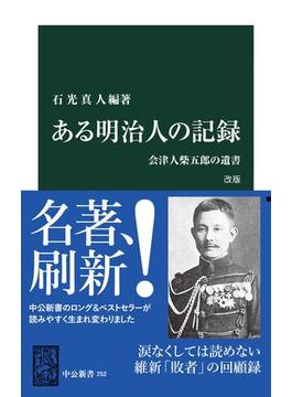 ある明治人の記録 改版 会津人柴五郎の遺書(中公新書)