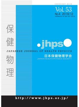 【オンデマンドブック】保健物理 第53巻4号