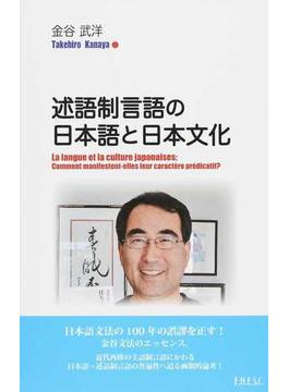 述語制言語の日本語と日本文化