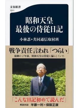 昭和天皇最後の侍従日記(文春新書)