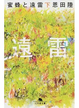 蜜蜂と遠雷 下(幻冬舎文庫)