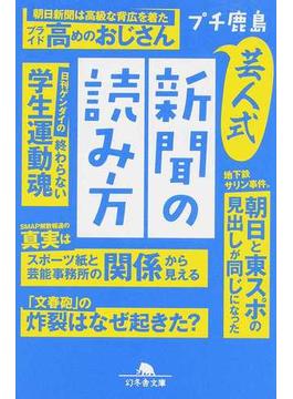 芸人式新聞の読み方(幻冬舎文庫)