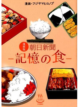 漫画版 朝日新聞 -記憶の食-  (思い出食堂コミックス)