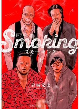 スモーキング 新装版 上 (YKコミックス)(YKコミックス)