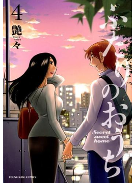 ふたりのおうち 4(YKコミックス)