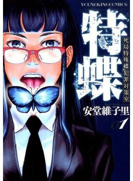 特蝶 死局特殊蝶犯罪対策室 1 (YKコミックス)(YKコミックス)