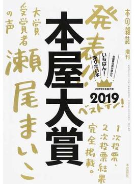 本屋大賞 2019