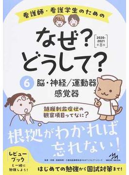 看護師・看護学生のためのなぜ?どうして? 第8版 6 脳・神経/運動器/感覚器