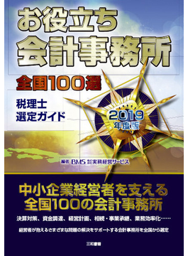 お役立ち会計事務所全国100選 税理士選定ガイド 2019年度版